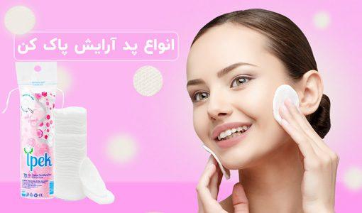انواع پد آرایش پاک کن