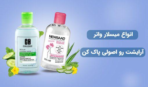 محصولات آراش پاک کن